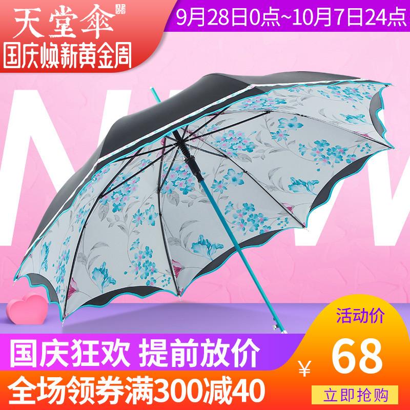防紫外线直柄伞