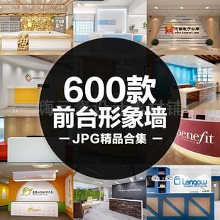 教育机构公司专门店各行业前台形象墙设计装修设计效果图JPG合集