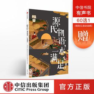 知日47:源氏物语 畅销书 茶乌龙 中信出版社图书 正版书籍 一本满足