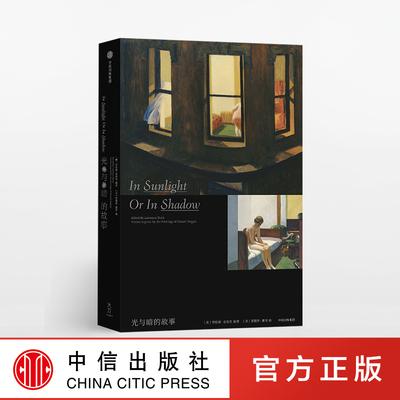 FX中信 光与暗的故事 劳伦斯布洛克 绝妙故事与传世名画 向大师致敬的文学派对 艺术绘画外国文学小说畅销书籍