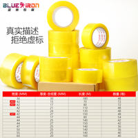 Large Scotch Tape Paper 4.5 Wide 5.5 Sealing Tape Taobao Express Packing and Sealing Tape Wholesale Box