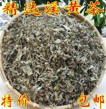 包邮 野生溪黄茶全叶溪黄草凉茶养生茶藤茶叶莓茶益生茶500g