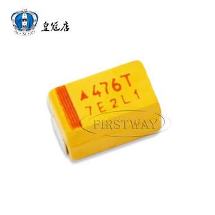 贴片钽电容 476T 47UF 50V E型7343H 2917 10% 国产 极性胆电容