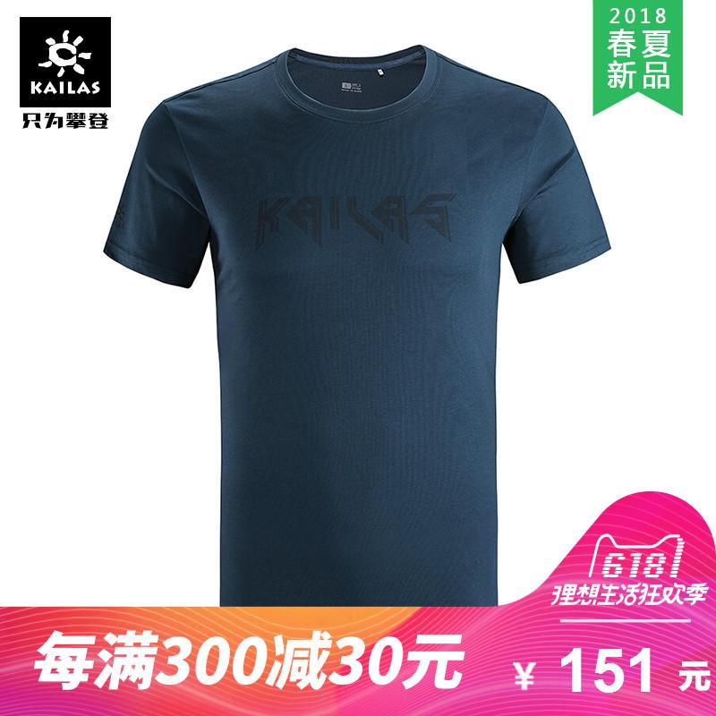 18春夏新品 KAILAS/凯乐石男款户外吸湿快干旅行棉感T恤KG710522
