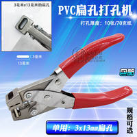 Flat hole 3mm*13mm punching pliers pvc ID card puncher punching machine mobile phone film square hole punching