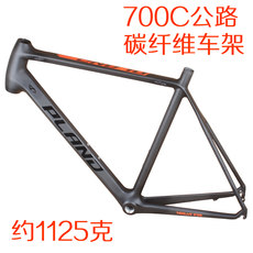 700C carbon fiber ultra light 1125g road frame C-type clamp brake tube tube 21 inch tapered head tube carbon fiber
