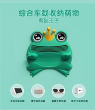可爱青蛙王子多功能车载置物垫汽内收纳平板车内收纳神器置物垫