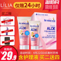 LiLiA Hair Removal Cream Set Armpit Arms Armpit Armpit Private Parts Full Body Men Women Students Not Permanent