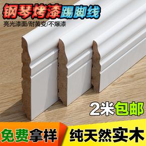 纯实木踢脚线白色烤漆仿古欧式地板地脚线墙角贴脚线8cm12公分15