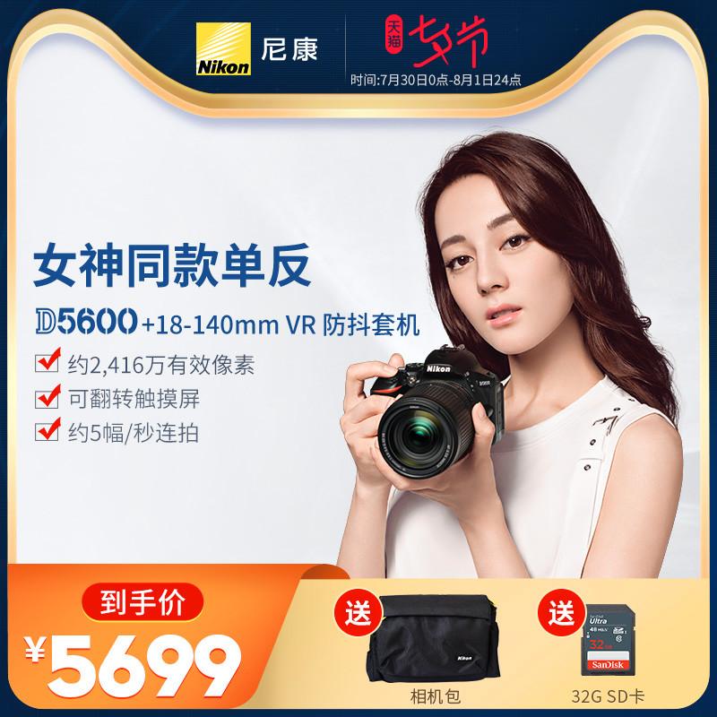 Nikon/尼康D5600 18-140mmVR入门级单反照相机新手数码高清旗舰店