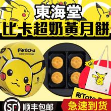 网红香港东海堂奶黃月饼卡通精灵球比卡超皮卡丘比卡丘中秋礼盒装