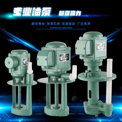 单相三相电泵机床冷却泵磨床铣床抽水泵油泵220/380v/40/90/120w