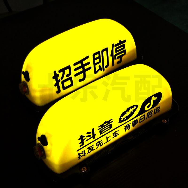 新款taxi汽车广告灯的士灯装饰拉活灯空车灯代驾牌出租车顶灯强磁