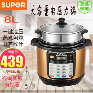苏泊尔电压力锅高压饭煲家用智能蒸饭预约双层蒸格8L大容量正品
