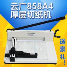 切纸机云广858A4厚层切纸机裁纸机重型切纸刃切标书裁纸刃