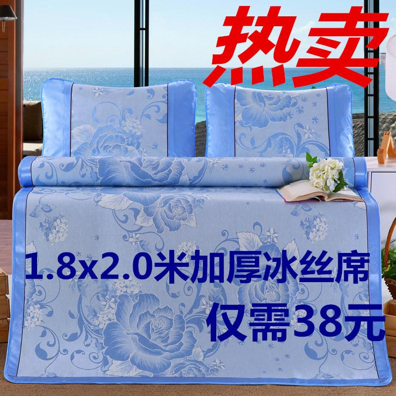 凉席 1.8m床高档冰丝席三件套夏季凉席1.5夏天1.2折叠双人竹席子
