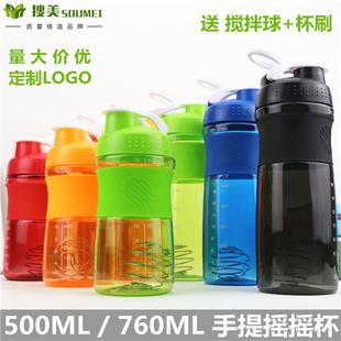 蛋白粉奶昔摇摇杯搅拌杯 酵素杯 运动健身水壶带刻度搅拌球PC水杯
