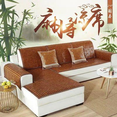 沁园春夏季沙发垫麻将坐垫巾罩套凉席防滑布艺沙发垫夏天凉垫定做