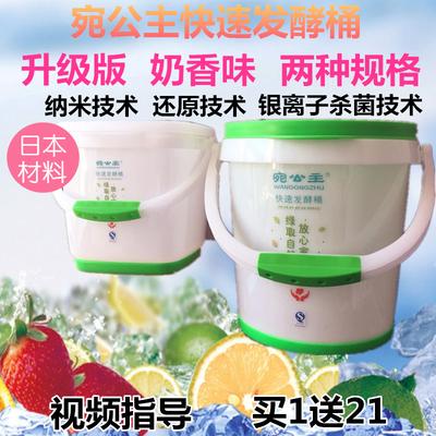 宛公主酵素桶家用快速发酵酵素妈妈自制鲜果酵素日本进口5L10L