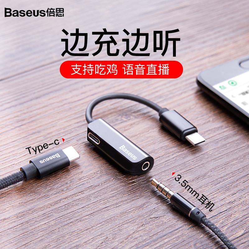 倍思小米8耳机转接头type-c转3.5mm接口八se青春版note3六6X手机mix2s通用mate20pro华为p20转换器锤子转接线