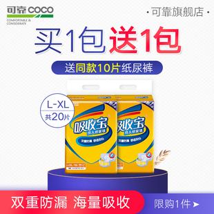 老人用尿不湿老年人尿垫尿片尿布男女大号XL 可靠吸收宝成人纸尿裤