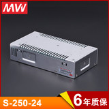 Genuine Mingwei 24V switching power Supply S-250W-24V 10A industrial control monitoring automatic AC220 rpm DC