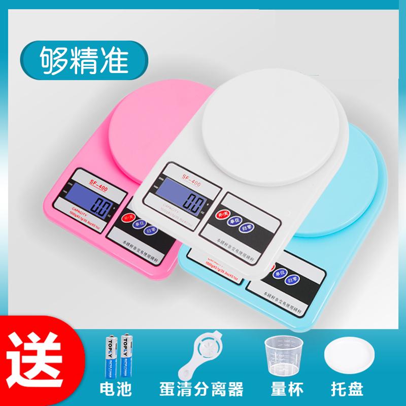 厨房秤电子称烘焙精准0.1g食物秤茶叶称家用称重器克小秤小型数度