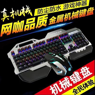义宏网吧机械键盘104键青轴全键无冲可插拔换轴背光游戏金属LOL官网