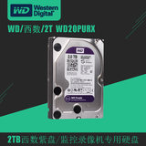 Hikvision surveillance video recorder hard disk WD / Western Digital WD20PURX purple disk WD2TB Western Digital 2T