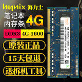 SKHynix Hynix three generations of modern DDR3L 4G 1600 notebook memory low voltage
