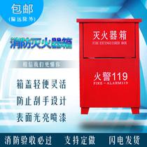 包邮28不锈钢灭火器箱子只装2灭火器空箱24kg干粉灭火器箱