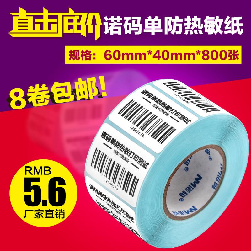 诺码热敏不干胶打印纸条码纸标签纸电子称纸蓝底D6040(60*40*800)