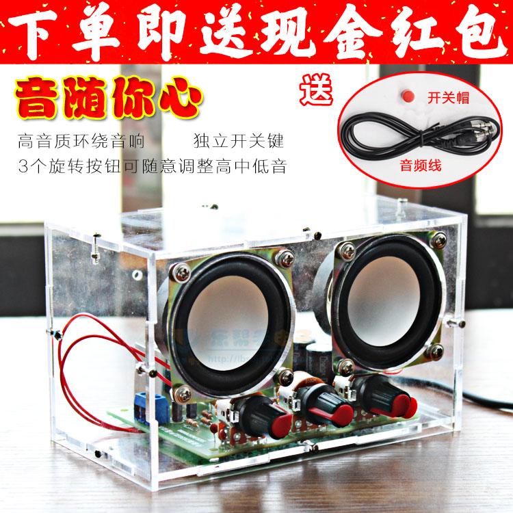 升级版2030双声道功放音响套件 电路板功放散件 电子制作diy套件