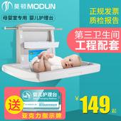 莫顿第三卫生间母婴室婴儿护理台多功能换尿布台壁挂安全座椅折叠