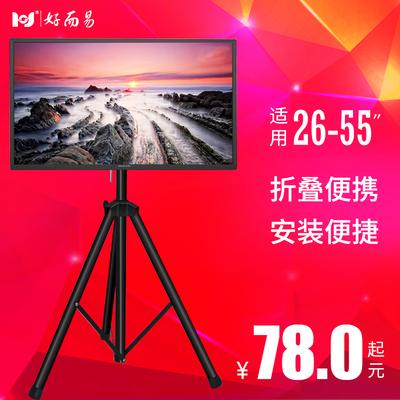 26-55寸液晶电视落地支架显示器移动升降折叠广告机展示立式挂架谁买过的说说