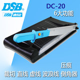DSB disco DC-20 all-in-one multi-function paper cutter paper cutter paper cutter SG-20 indentation dotted line