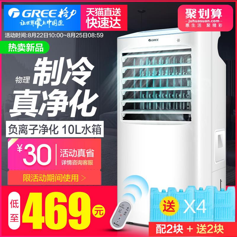 格力空调扇制冷器单冷风扇家用冷风机遥控移动水冷电风扇小型空调