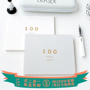 100天计划本百日习惯养成计划册便携日程记事本买2送1 ZAA杂啊