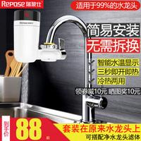 瑞玻仕接驳式即热式电热水龙头快速加热电热水器厨房宝免安装洗澡