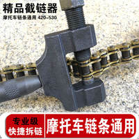 Universal motorcycle chain chain cutter 428 520 special demolition chain tool chain cutter chain link removal wrench