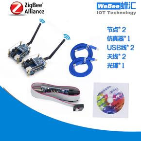 网蜂物联网ZigBee无线模块CC2530开发套件 学习板智能硬件控制