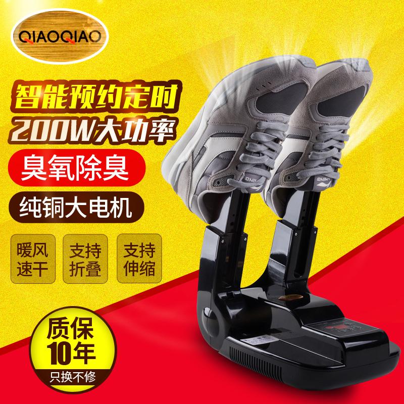 巧巧烘鞋器干鞋机定时除臭除菌冬季烤鞋器伸缩暖风暖鞋干鞋器家用