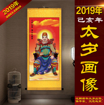 The portrait of general too old Shetaid in the year of the 2019 too old the idol of 60 open light too old