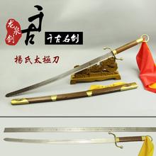 宝剑杨氏太极刀厂家直销晨练男女高档不锈钢武术剑未开刃 龙泉正品