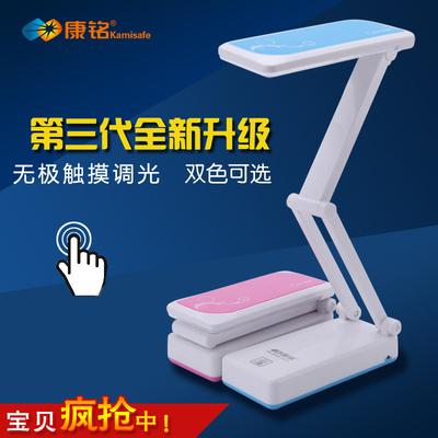 康铭LED台灯学习灯充电式护眼阅读灯可触摸调光灯折叠灯工作台灯