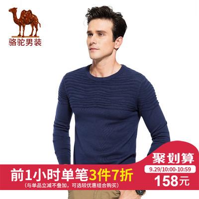 骆驼男装 秋装修身纯色提花毛衣套头圆领简洁休闲针织衫