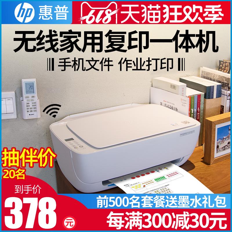 惠普3636彩色喷墨打印机一体机家用小型手机无线wifi复印件扫描学生家庭办公照片相片微信A4打字多功能三合一