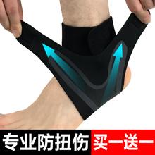 护踝男女篮球装备足球跑步崴脚运动扭伤保护脚踝关节固定脚腕护具