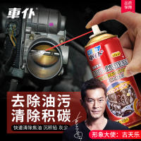 Car Defender Throttle Carburetor Cleaning Cleaner Electronic Throttle Removal Mud Gum Separation Cleaner
