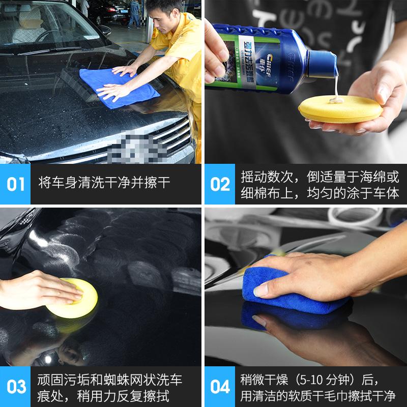 汽车摩托车电动车漆面柏油鸟粪虫胶灰尘强力去污液蜡修复细小划痕